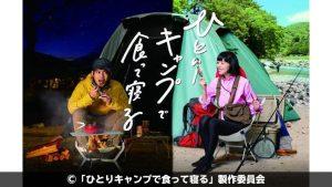 【1話から全話】ひとりキャンプで食って寝るの見逃し動画を無料で視聴する方法 三浦貴大・夏帆主演