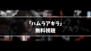 【無料】ドラマ『ハムラアキラ ~世界で最も不運な探偵~』の見逃し動画を無料でフル視聴する方法【1話から全話(最終回)】