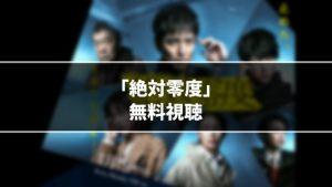 【無料】ドラマ『絶対零度 ~未然犯罪潜入捜査~(ミハン)2020年版』の見逃し動画を無料でフル視聴する2つの方法【1話から全話(最終回)】