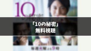 【無料】ドラマ『10の秘密』の見逃し動画を無料でフル視聴する2つの方法【1話から全話(最終回)】