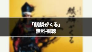 【無料】大河ドラマ『麒麟がくる』の見逃し動画を無料でフル視聴する方法【1話から全話(最終回)】