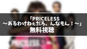 【無料】ドラマ『PRICELESS』見逃し動画を無料視聴する方法(1話〜最終回を全話フル配信)【あるわけねぇだろ、んなもん!|今日の最新話も視聴OK】