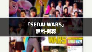 SEDAI WARS無料動画