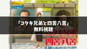 【無料】ドラマ『コタキ兄弟と四苦八苦』の見逃し動画を無料でフル視聴する2つの方法【1話から全話(最終回)】