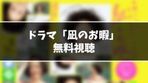 【無料動画】ドラマ『凪のお暇』見逃し動画を無料視聴する方法(1話〜最終回を全話フル配信)【今日の最新話も視聴OK】