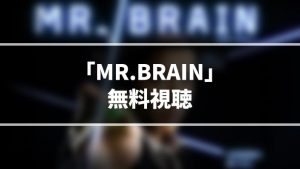【無料】ドラマ『MR.BRAIN』見逃し動画を無料視聴する方法(1話〜最終回を全話フル配信)【ミスターブレイン|今日の最新話も視聴OK】