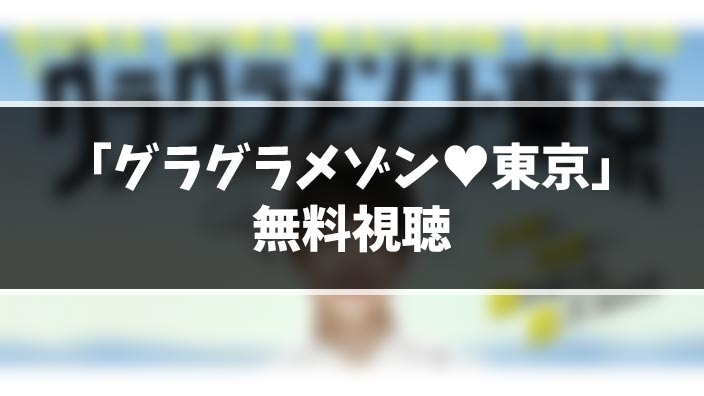 グラグラ メゾン 東京 無料