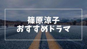【無料】篠原涼子が出演しているおすすめドラマ一覧|視聴率もわかる!