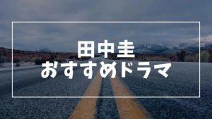 田中圭が主演・出演しているおすすめドラマ一覧|視聴率も徹底調査!