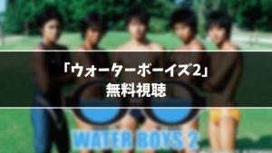 【無料】ドラマ『WATER BOYS 2(ウォーターボーイズ2)』見逃し動画を無料視聴する方法(1話〜最終回を全話フル配信)