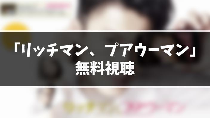 リッチマン プア ウーマン 動画 pandora リッチマン プア ウーマン 動画 10 話