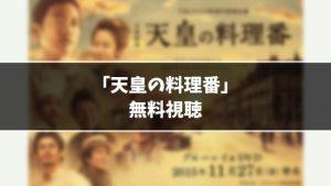 【無料】ドラマ『天皇の料理番』の見逃し動画を無料でフル視聴する方法【1話から全話(最終回)】