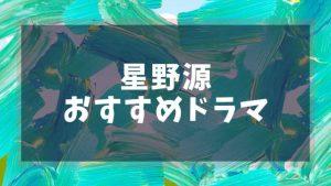星野源おすすめドラマ動画一覧