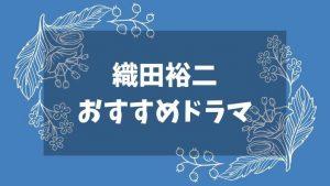 織田裕二が出演するおすすめドラマまとめ