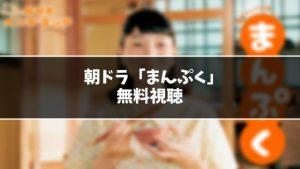 【無料】朝ドラ『まんぷく』見逃し動画を無料視聴する方法(1話〜最終回を全話フル配信)
