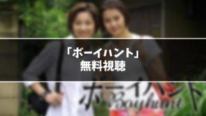 【無料】ドラマ『ボーイハント』見逃し動画を無料視聴する方法(1話〜最終回を全話フル配信)