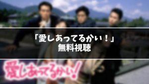 【無料】ドラマ『愛しあってるかい!』見逃し動画を無料視聴する方法(1話〜最終回を全話フル配信)
