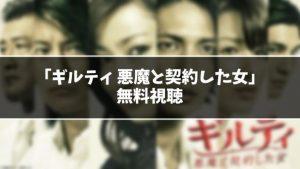 【無料】ドラマ『ギルティ』見逃し動画を無料視聴する方法(1話〜最終回を全話フル配信)【悪魔と契約した女】
