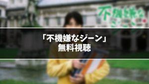 【無料】ドラマ『不機嫌なジーン』見逃し動画を無料視聴する方法(1話〜最終回を全話フル配信)