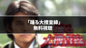 【無料】ドラマ『踊る大捜査線』見逃し動画を無料視聴する方法(1話〜最終回を全話フル配信)