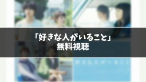 【無料】ドラマ『好きな人がいること』見逃し動画を無料視聴する方法(1話〜最終回を全話フル配信)