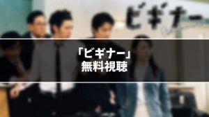 【無料】ドラマ『ビギナー』見逃し動画を無料視聴する方法(1話〜最終回を全話フル配信)