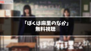 【無料】ドラマ『ぼくは麻里のなか』見逃し動画を無料視聴する方法(1話〜最終回を全話フル配信)