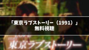【無料】ドラマ『東京ラブストーリー(1991)』見逃し動画を無料視聴する方法(1話〜最終回を全話フル配信)