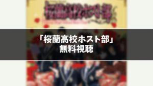 【無料】ドラマ『桜蘭高校ホスト部』の見逃し動画を無料でフル視聴する方法【1話から全話(最終回)】