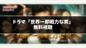 【無料】ドラマ『世界一即戦力な男』見逃し動画を無料視聴する方法(1話〜最終回を全話フル配信)