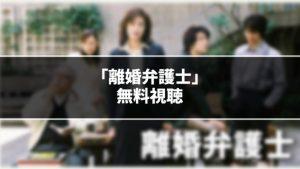 【無料】ドラマ『離婚弁護士』見逃し動画を無料視聴する方法(1話〜最終回を全話フル配信)