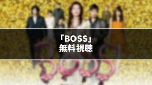 【無料】ドラマ『BOSS』見逃し動画を無料視聴する方法(1話〜最終回を全話フル配信)