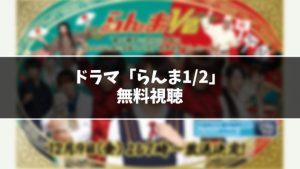 【無料】ドラマ『らんま1/2』見逃し動画を無料視聴する方法【スペシャルドラマ】