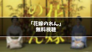 【無料】ドラマ『花嫁のれん』見逃し動画を無料視聴する方法(1話〜最終回を全話フル配信)