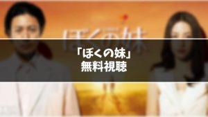 【無料】ドラマ『ぼくの妹』の見逃し動画を無料でフル視聴する方法【1話から全話(最終回)】