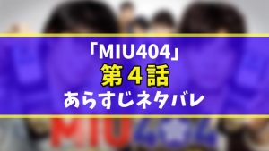 MIU4044話ネタバレあらすじ、皆の感想と評判【ミリオンダラー・ガール】