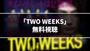 【無料動画】ドラマ『TWO WEEKS』見逃し動画を無料視聴する方法(1話〜最終回を全話フル配信)【今日の最新話も視聴OK】