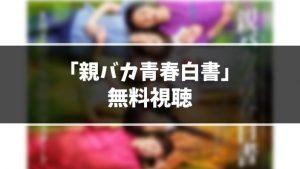 【無料動画】ドラマ『親バカ青春白書』見逃し動画を無料視聴する方法(1話〜最終回を全話フル配信)【今日の最新話も視聴OK】