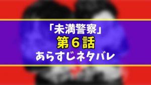 未満警察6話ネタバレあらすじ、皆の感想と評判【えん罪の真相・連続猟奇殺人への逆襲!】