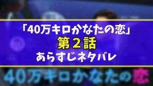 40万キロかなたの恋2話ネタバレあらすじ、皆の感想と評判【宇宙で花火大会!?】