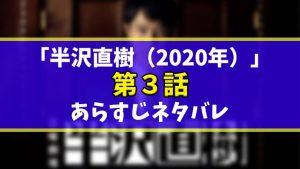半沢直樹(2020年)3話ネタバレあらすじ、皆の感想と評判【黒崎襲来!!な・お・きにお仕置きよ!!】