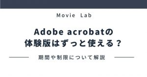 Adobe Acrobatの体験版を使い続けることは可能?期間や制限について解説