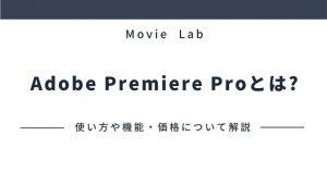【動画編集ソフト】Adobe Premiere Proとは?使い方や機能・価格について解説