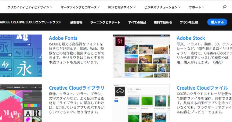 Creative Cloud コンプリートプランのオプション