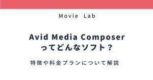 【永久無料有り】Avid Media Composerってどんなソフト?