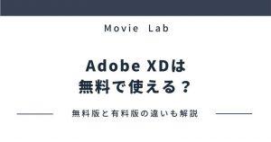 Adobe XDを無料で永久的に使用できるかを解説!