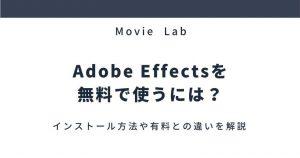After Effectsを無料で永久に使用する方法は?インストール方法や料金なども解説