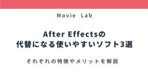After Effectsの代替ソフトは?使いやすいソフトを3つ紹介