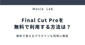 Final Cut Proを無料で使用する方法とは?無料で使えるプラグインも紹介