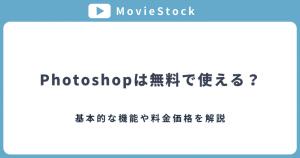 Photoshopは無料で使える?基本的な機能や料金価格を解説